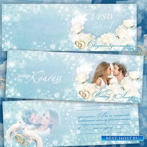Свадебное приглашение с двумя вырезами для фото - Два любящих сердца