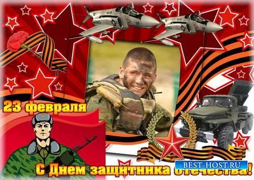 Мужская рамочка к празднику 23 февраля - Защитник отечества