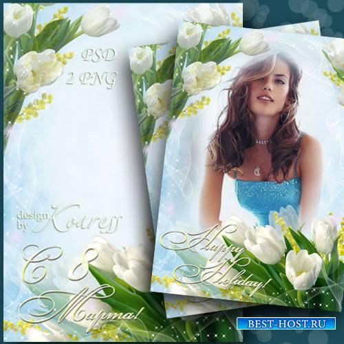 Рамка для фотографий к 8 Марта с белыми тюльпанами - Самый теплый, самый яс ...