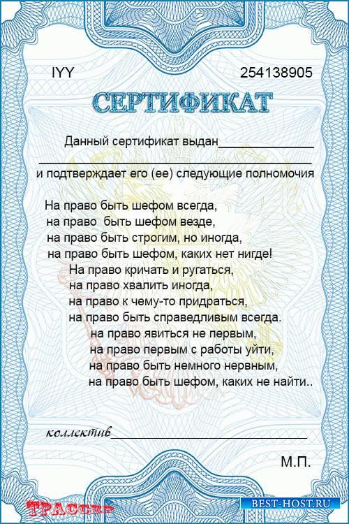 Бланк шуточного сертификата - Лучшему шефу