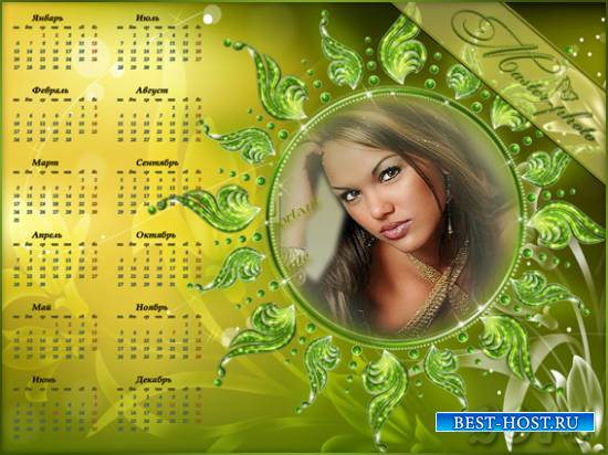 Календарь-рамка на 2014 год - Весенний цветок