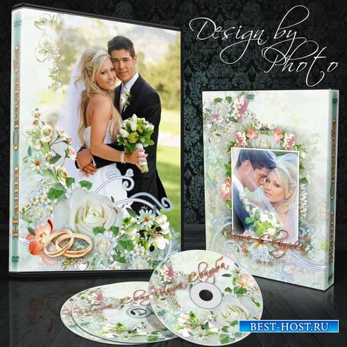 Обложка и задувка на DVD диск - Свадьба