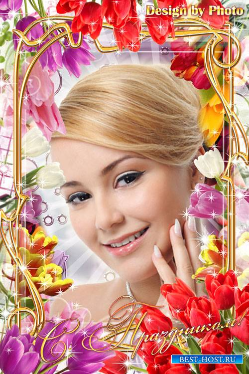 Праздничная рамка к 8 Марта - Прекрасные тюльпаны