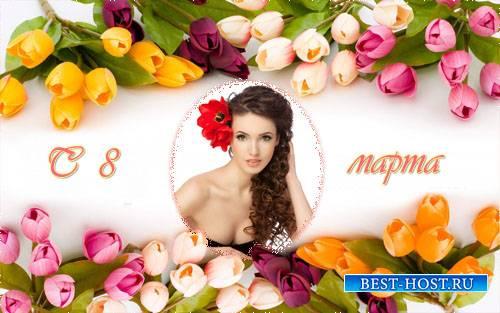 Рамка для фотошоп - Тюльпаны для наших девушек в честь 8 марта