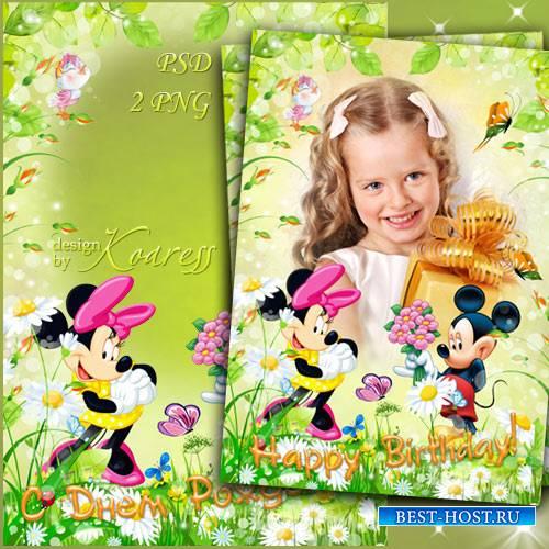 Детская праздничная фоторамка с Микки и Минни Маус - Поздравляем с Днем Рождения
