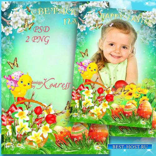 Праздничная весенняя фоторамка с яркими цветами и крашенками - Светлой Пасх ...