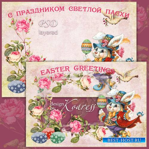 Винтажная пасхальная поздравительная открытка с рамкой для фотошопа - С Пра ...
