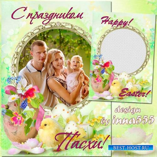 Пасхальная открытка с рамкой для фото - Счастливой Пасхи искренне желаем