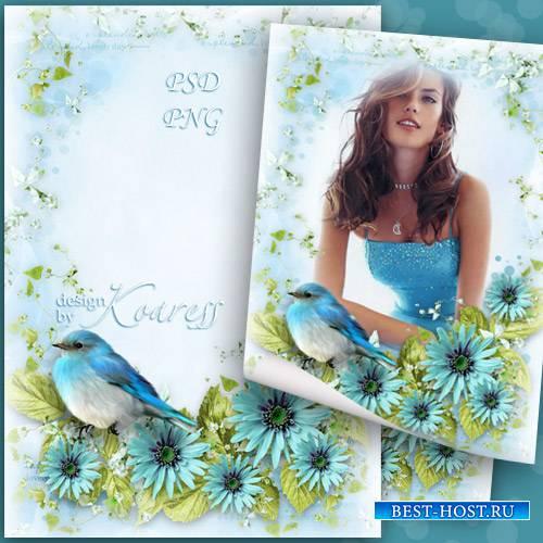Фоторамка - Песня птицы в день чудесный