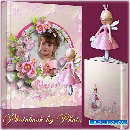 Фотокнига для девочки - Моя маленькая принцесса