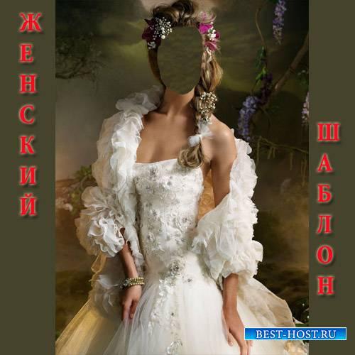 Шаблон для фотошопа - В белом пышном платье