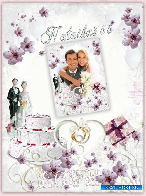 Рамка для свадебного фото - Люблю больше жизни
