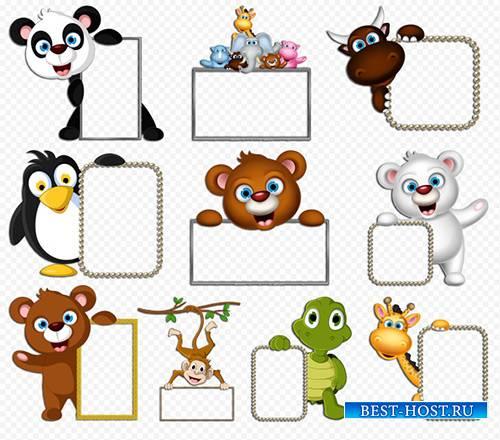 Клипарт - Рамки вырезы с мультяшными животными такие как мишка панда жираф мартышка и другие на прозрачном фоне