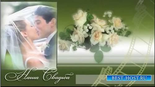 Свадебный проект для ProShow Producer - Наша свадьба