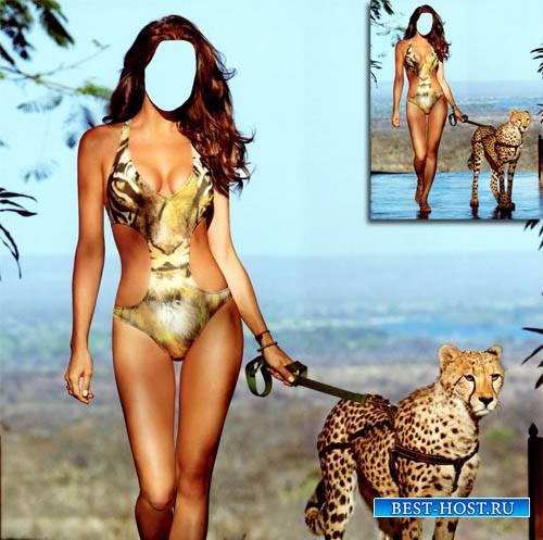 Шаблон для девушек - Прогулка с ягуаром