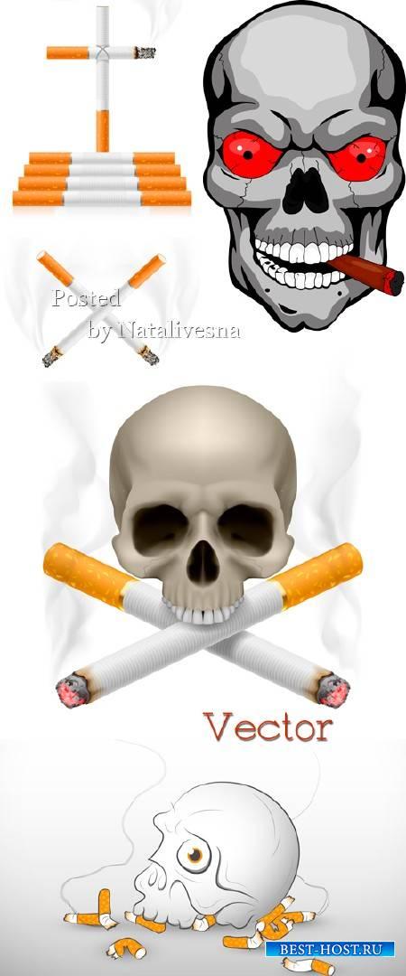 Сигареты и черепа  в  Векторе