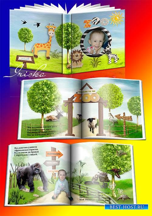 Детская фотокнига в стихах-Зоопарк