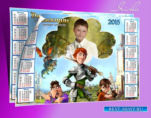 Календарь на 2015 год-ДЖАСТИН и рыцари доблести