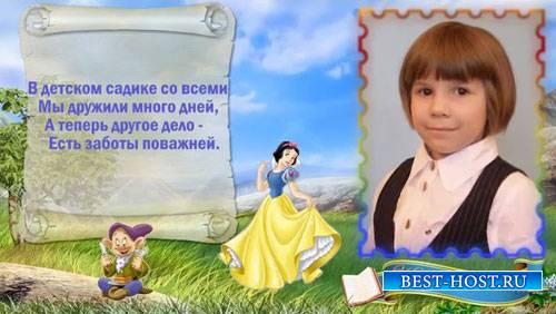 Детский проект для ProShow Producer - Выпускной в детсаду