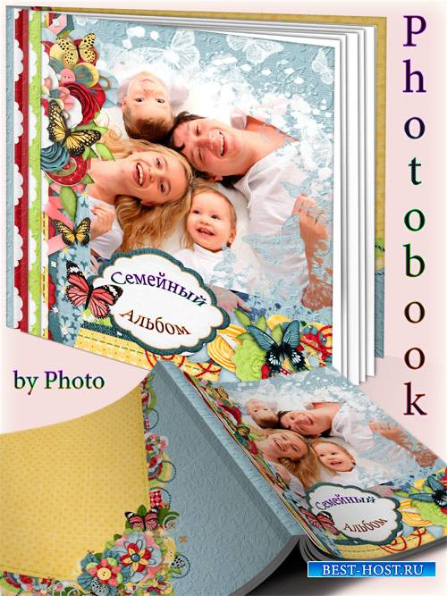 Универсальная фотокнига - Семейный альбом