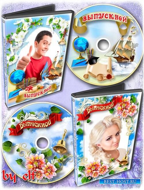 2 Набора обложек DVD - Выпускной