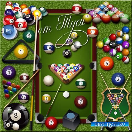 Клипарт - Бильярд - увлекательная игра