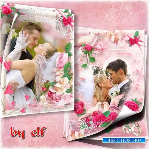 Рамки для свадебных фото - Стук сердца, звон колец