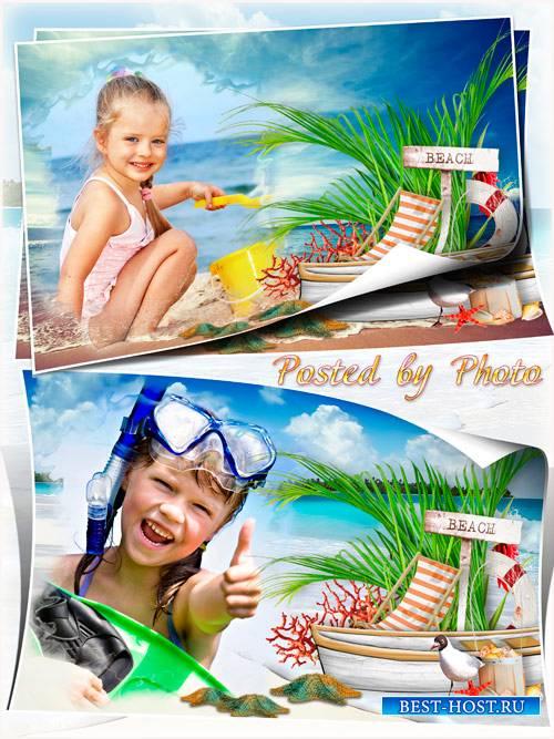 Морская рамка для фото - Наш пляж