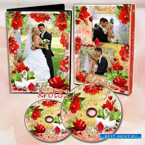 Свадебная обложка и задувка для DVD – День праздничный и яркий сегодня пред ...