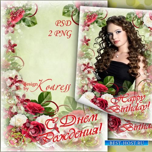 Открытка с рамкой для фотошопа с букетом роз - С Днем Рождения