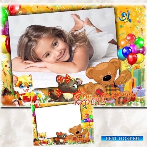 Детская поздравительная фоторамка с мишкой – С днем рождения