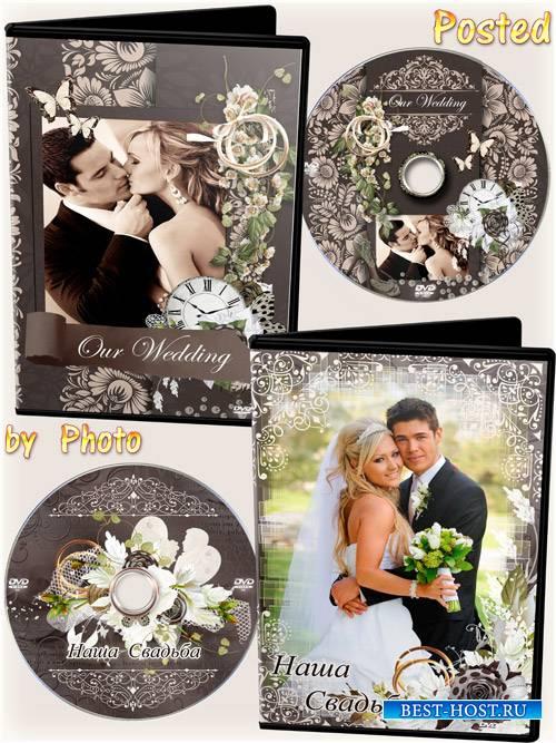 Набор из двух обложек на DVD диск - Наша свадьба
