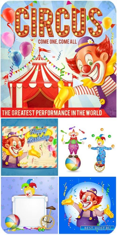 Праздничный вектор с клоунами, цирк / Festive background with clowns, circus