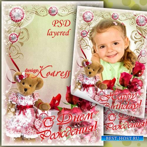 Детская рамка для фото с красными розами и игрушечным медвежонком - С Днем  ...