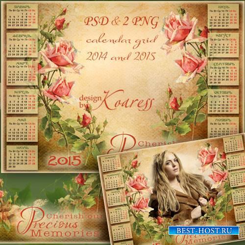 Романтичный винтажный календарь-рамка на 2015, 2014 года - Прекрасные воспоминания