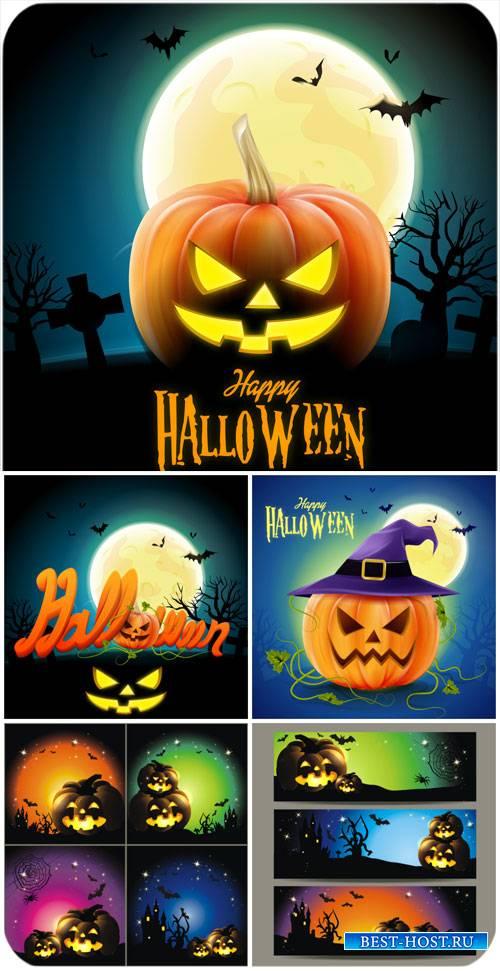 Праздник Хэллоуин в векторе, фоны с тыквой / Halloween vector backgrounds w ...