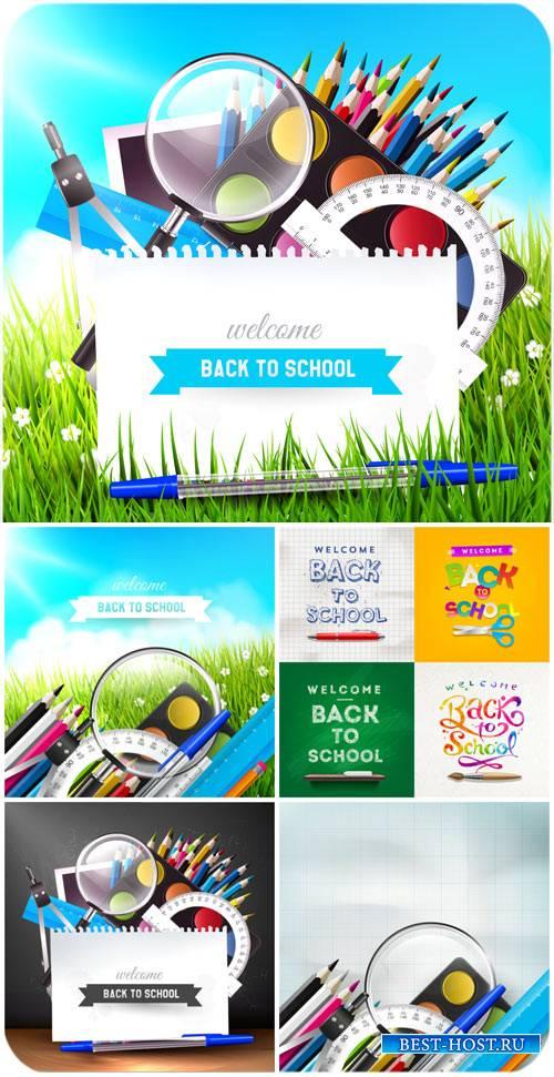Школьный вектор, школьные принадлежности / Vector school, school supplies