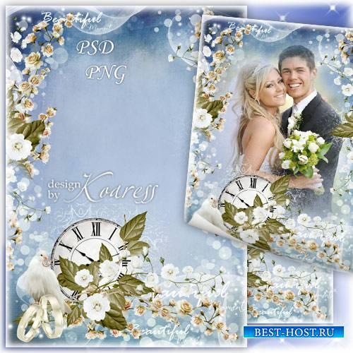 Романтичная свадебная фоторамка - Чудесный миг