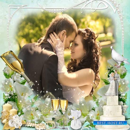 Рамка свадебная - Свадьба пела и плясала