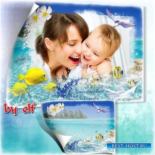 Рамка для фото - Море синее смеётся белой чайкой над волной