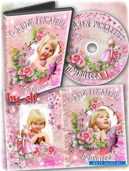 Обложка и задувка на DVD диск - С Днем Рождения