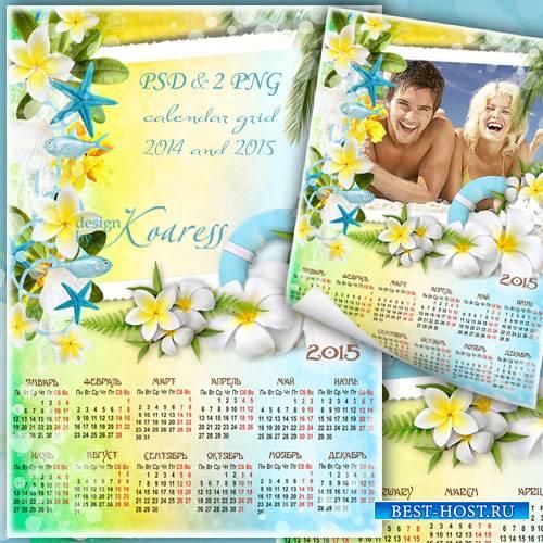 Морской, летний календарь на 2014 и 2015 года для фотошопа- Летний отпуск н ...