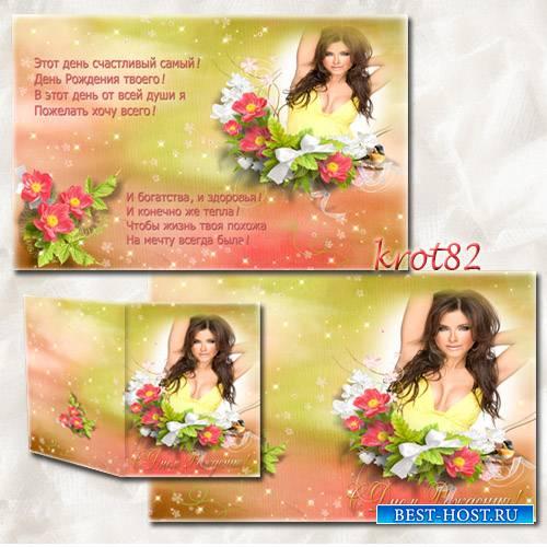 Двусторонняя фотооткрытка для фотошопа с цветочками – С днем рождения