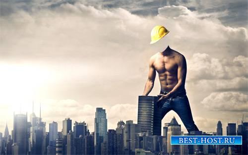 Мужской шаблон - Большой строитель мегаполиса