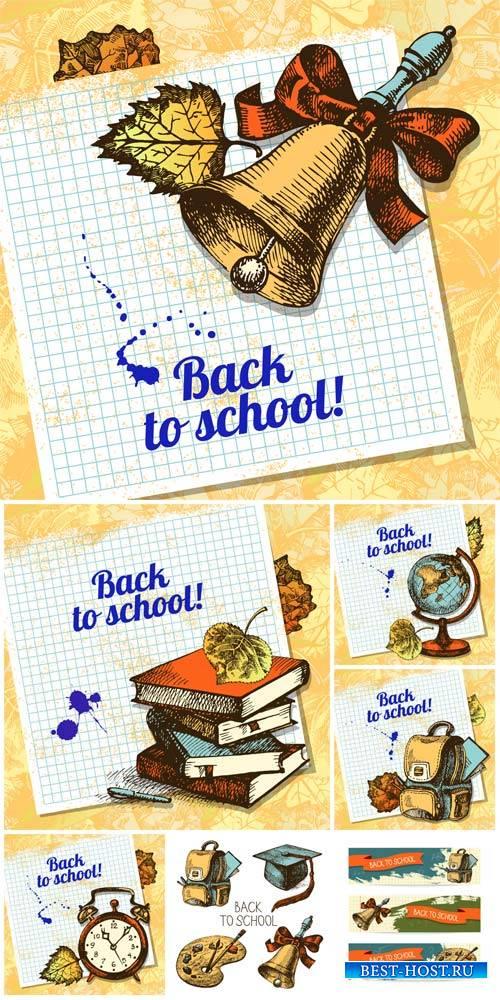 Школьный вектор, книжки, рюкзак, глобус / School vector, books, backpack, globe
