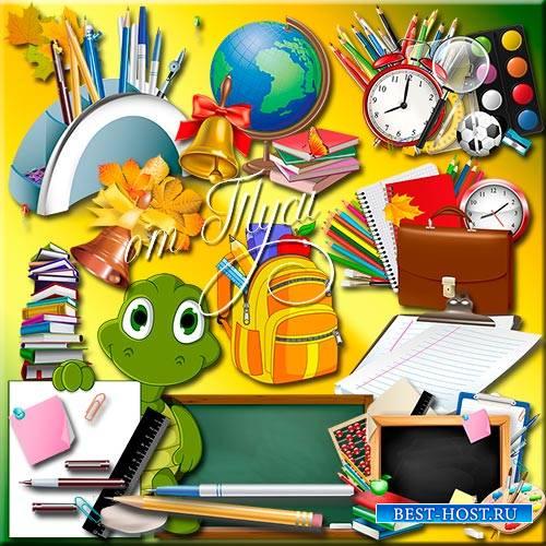 Школьный клипарт - Школьные принадлежности - повседневные спутники школьника