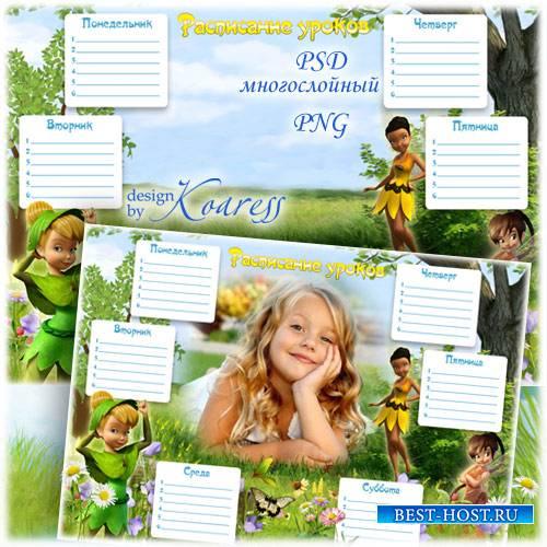 Школьное расписание уроков с рамкой для фото с феями