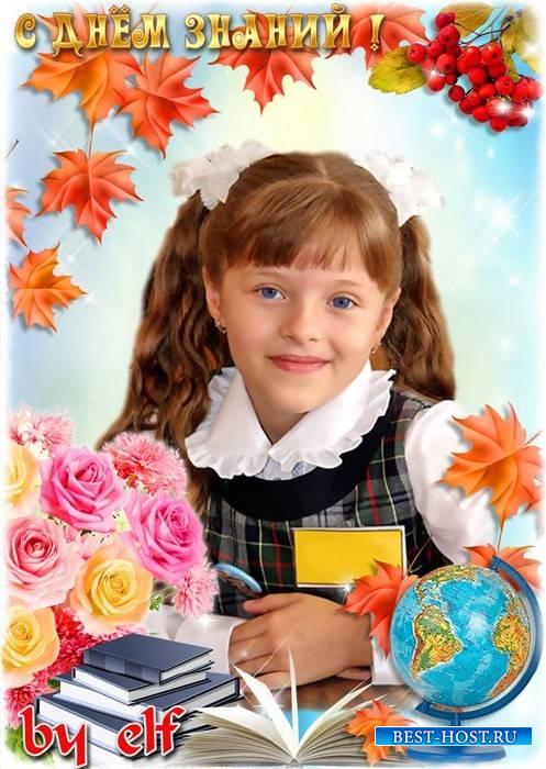 Рамка для школьных фото - С днем знаний! В добрый час