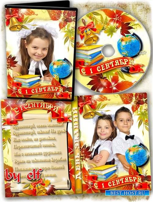 Обложка DVD и задувка на диск к 1 сентября