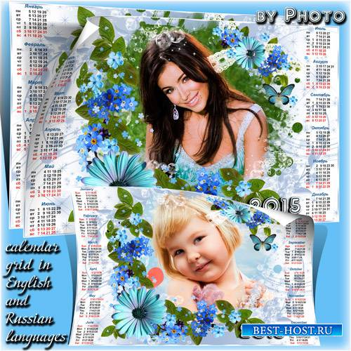 Календарь - рамка на 2015 год с незабудками - Неба ласкуток
